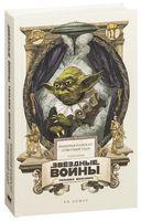 Звёздные войны Уильяма Шекспира. Эпизод V. Империя наносит ответный удар