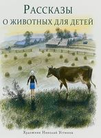 Рассказы о животных для детей