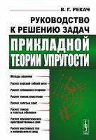 Руководство к решению задач прикладной теории упругости (м)