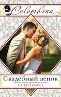 Свадебный венок (м)