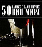 50 самых знаменытых вин мира