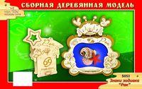 """Сборная деревянная модель """"Знаки зодиака: Рак"""" (фоторамка)"""