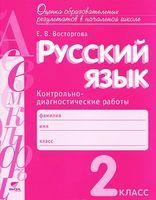 Русский язык. 2 класс. Контрольно-диагностические работы