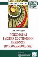Психология высших достижений личности (психоакмеология)