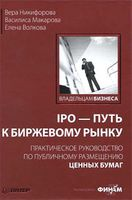 IPO - путь к биржевому рынку. Практическое руководство по публичному размещению ценных бумаг