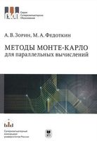 Методы Монте-Карло для параллельных вычислений. Учебное пособие