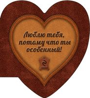 """Открытка """"Люблю тебя, потому что ты особенный"""" (сердце 1)"""