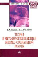 Теория и методология практики медико-социальной работы