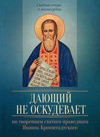 По творениям святого праведного Иоанна Кронштадтского. Дающий не оскудевает
