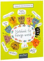 Тетрадь для записи иностранных слов (кошачий пир)