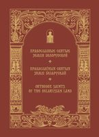 Православные святые земли Белорусской