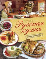 Русская кухня. Строго по ГОСТу
