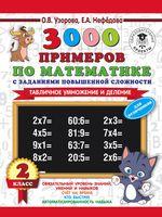 3000 примеров по математике с заданиями повышенной сложности. Табличное умножение и деление. 2 класс. Часть 1
