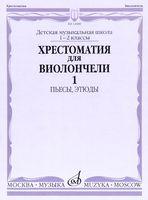 Хрестоматия для виолончели. Часть 1. Пьесы, этюды. 1-2 классы