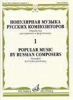 Популярная музыка русских композиторов - 1. Обработка для скрипки и фортепиано
