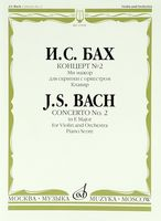 И. С. Бах. Концерт №2 ми мажор. Для скрипки с оркестром. Клавир
