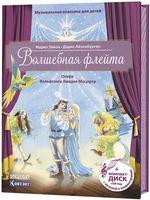 Волшебная флейта. Опера Вольфганга Амадея Моцарта (+ CD)