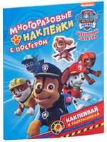 Щенячий патруль. Многоразовые наклейки с постером