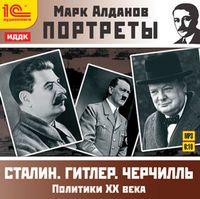 Портреты. Политики ХХ века. Сталин. Гитлер. Черчилль