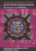 Учебно-методический комплекс по истории Средних веков