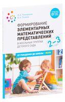 Формирование элементарных математических представлений. 2-3 года. Конспекты занятий