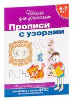 Прописи с узорами. Для детей 6-7 лет