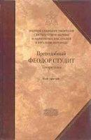 Преподобный Феодор Студит. Творения. В 3 томах. Том 3. Письма. Творения гимнографические. Эпиграммы. Слова