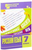 Русский язык. 7 класс. Разноуровневые задания