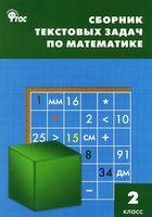 Сборник текстовых задач по математике. 2 класс