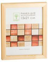 Рамка деревянная со стеклом (15х21 см, арт. Д18С)