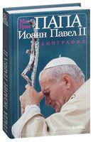Папа Иоанн Павел II. Биография