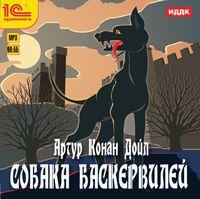 Артур Конан Дойл. Собака Баскервилей