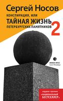 Конспирация, или Тайная жизнь петербургских памятников 2