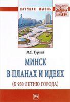 Минск в планах и идеях (к 950-летию города)