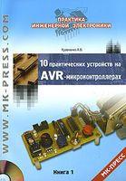 10 практических устройств на AVR-микроконтроллерах. Книга 1 (+ CD)