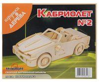 """Сборная деревянная модель """"Кабриолет №2"""""""