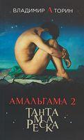 Амальгама 2. Тантамареска (м)