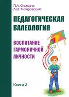 Педагогическая валеология. Воспитание гармоничной личности. Книга 2