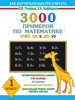 3000 примеров по математике. Счет от 6 до 10. 1 класс