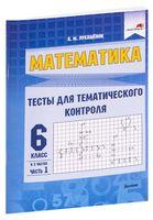 Математика. Тесты для тематического контроля. 6 класс. В 2-х частях. Часть 1