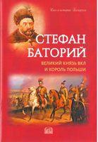 Стефан Баторий. Великий князь ВКЛ икороль Польши
