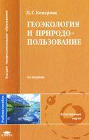 Геоэкология и природопользование