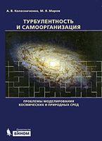 Турбулентность и самоорганизация. Проблемы моделирования космических и природных сред