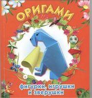 Оригами. Фигурки, игрушки и зверушки
