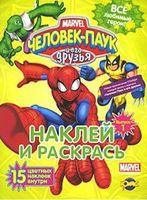Человек-Паук и его друзья. Сравни и раскрась