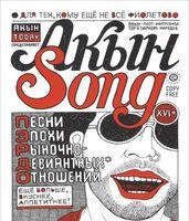 Акын Song. Песни эпохи рыночно-девиантных отношений