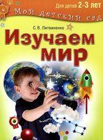 Изучаем мир. Для детей 2-3 года