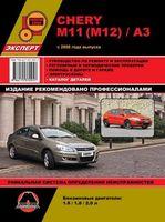 Chery М11 (M12) / A3 с 2008 г. Руководство по ремонту и эксплуатации