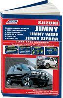 Suzuki Jimny. Jimny Wide. Jimny Sierra. Устройство, техническое обслуживание и ремонт