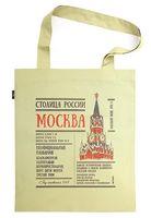 """Сумка """"Москва - столица"""" (фисташковая)"""